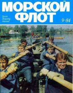 Морской флот 1984 №09
