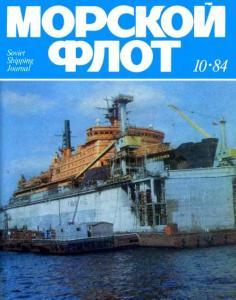 Морской флот 1984 №10