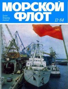 Морской флот 1984 №11
