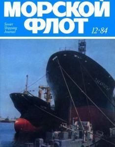 Морской флот 1984 №12