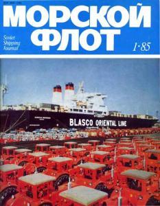 Морской флот 1985 №01