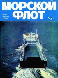 Морской флот 1985 №03