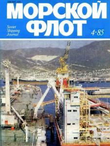 Морской флот 1985 №04