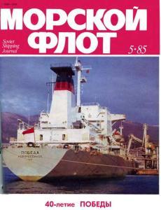 Морской флот 1985 №05
