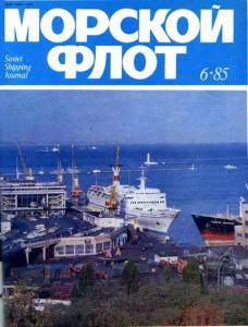 Морской флот 1985 №06