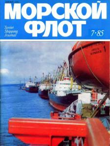 Морской флот 1985 №07