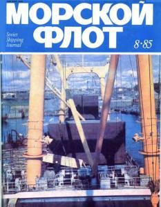 Морской флот 1985 №08