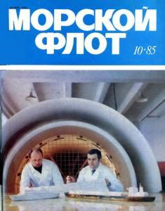 Морской флот 1985 №10