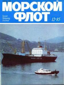 Морской флот 1985 №12