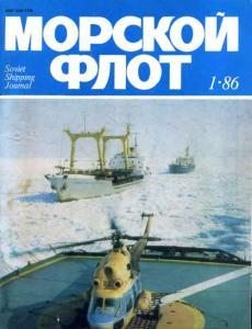 Морской флот 1986 №01