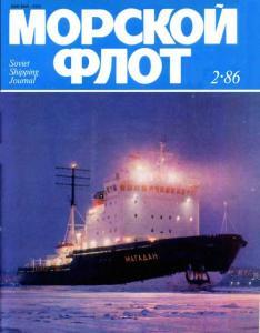 Морской флот 1986 №02