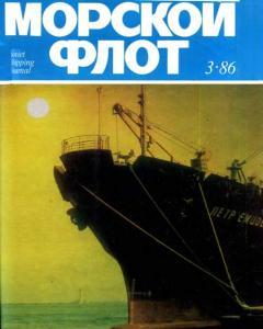 Морской флот 1986 №03