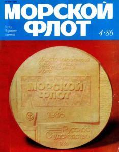 Морской флот 1986 №04