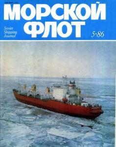 Морской флот 1986 №05