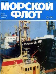 Морской флот 1986 №06