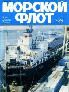 Морской флот 1986 №07