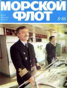 Морской флот 1986 №08