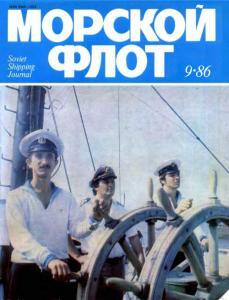 Морской флот 1986 №09