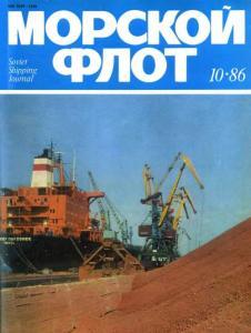Морской флот 1986 №10