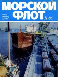 Морской флот 1986 №11