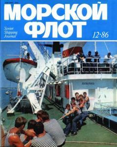 Морской флот 1986 №12