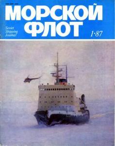 Морской флот 1987 №01
