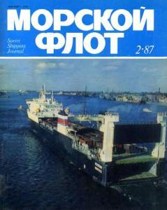 Морской флот 1987 №02