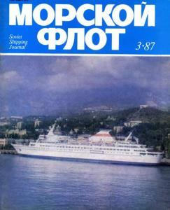 Морской флот 1987 №03