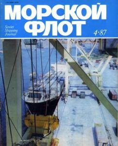 Морской флот 1987 №04