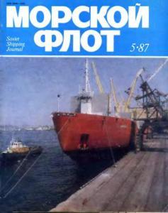 Морской флот 1987 №05