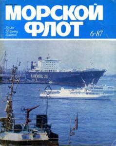 Морской флот 1987 №06