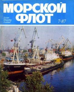 Морской флот 1987 №07