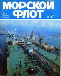Морской флот 1987 №08