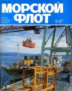 Морской флот 1987 №09