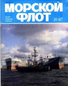 Морской флот 1987 №10