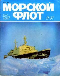 Морской флот 1987 №11