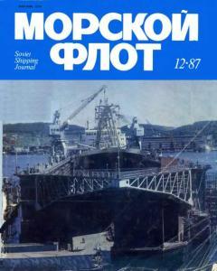 Морской флот 1987 №12