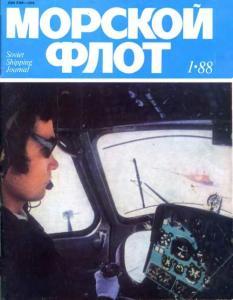 Морской флот 1988 №01