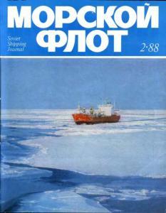 Морской флот 1988 №02