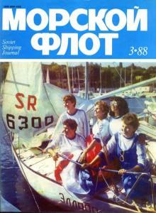 Морской флот 1988 №03