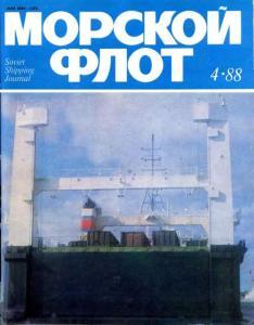 Морской флот 1988 №04