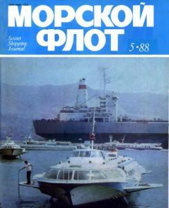 Морской флот 1988 №05