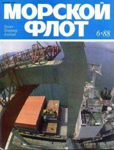 Морской флот 1988 №06