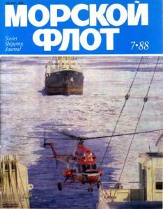 Морской флот 1988 №07