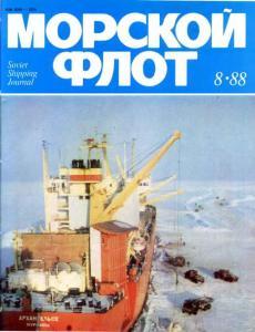 Морской флот 1988 №08
