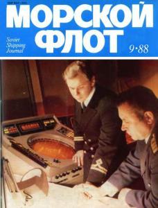Морской флот 1988 №09