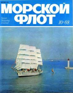 Морской флот 1988 №10