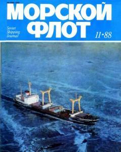 Морской флот 1988 №11