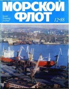 Морской флот 1988 №12