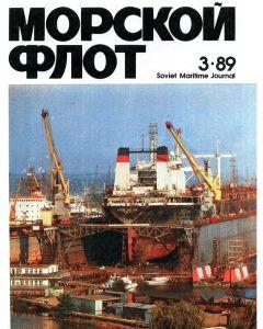 Морской флот 1989 №03